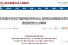 国务院:工程招投标纳入主动公开目录清单