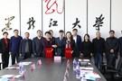 黑龙江大学与大兴安岭地区签署校地合作协议