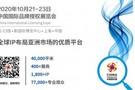CLE中国授权展打造跨界合作新案例 参观预登记火热进行中