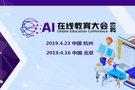 """AI在線教育大會2019 北京/杭州""即將召開"