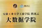 """""""腾讯云大数据学院""""落户安徽工业大学工商学院"""