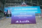 """和信创天""""智慧校园""""亮相南京教育展"""