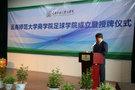 云南师范大学商学院举行足球学院授牌仪式