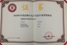 """再度入选!阿尔法蛋连续两年获评中国品牌日""""国货新品""""!"""