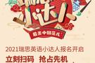 2021瑞思英语小达人重磅来袭,传承中华文化让世界听见中国声音
