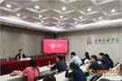 上海音乐学院副院长刘英为学工系统和各系部秘书作