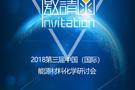 深圳科晶将参加第三届中国(国际)能源材料化学研讨会