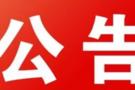 陕州教育体育局关于公布已登记备案幼儿园的公告