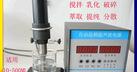 超声波乳化机 超声波搅拌机 超声波搅拌乳化机