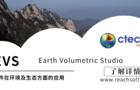 EVS(Earth Volumetric Studio)軟件在環境及生態方面的應用