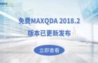 免费MAXQDA 2018.2版本已更新发布!