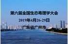 第六届全国生态毒理学大会邀请函
