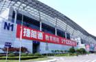 引领健康照明新风向捷能通亮相第76届中国教育装备会