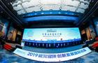 国内外聚焦青岛 五千人共襄盛会--立达信应邀出席2019视觉健康创新发展国际论坛