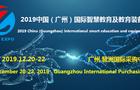 2019第十二屆廣州國際智慧教育裝備展,開啟華南教育新篇章