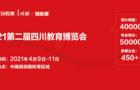 2021第二屆四川教育博覽會全新啟航