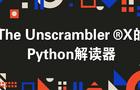 The Unscrambler? X?的Python解读器