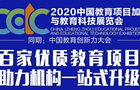 """希沃""""互动式教培场景解决方案""""亮相2020中国教育项目加盟与教育科技展览会"""