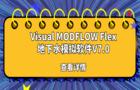 Visual MODFLOW Flex三维地下水和污染物运移模拟软件7.0版本已发布