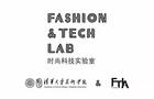 首个时尚科技实验室落户清华大学美术学院