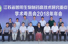 江苏农牧科技职业学院江苏省重点实验室第二届学术委员会成立大会...