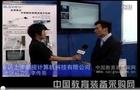 专访上海易视计算机科技有限公司大区经理李传亮