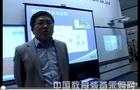 视频采访北京万讯博通科技发展有限公司经理王潇