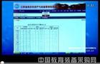笃行中小学实验室与装备管理信息化建设—易刚(江苏省共创软件有限责任公司副总经理)
