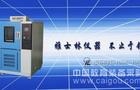 高低温箱GB T10485标准中规定的测试方法