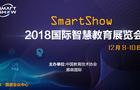 2018国际智慧教育展览会将于12月8日在京召开
