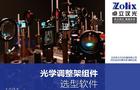 卓立汉光光学调整软件ZOMS PC版正式上线
