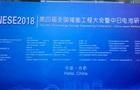 美国麦克仪器亮相第四届全国储能工程大会