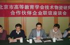 第二届北京高教学会技术物资研究会合作伙伴企业联谊座谈会召开
