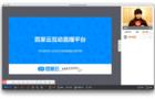 玩转教育直播 百家云互动直播平台功能升级