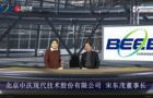 """行業大咖聚首北京教育裝備展 """"企業家說""""第一波"""