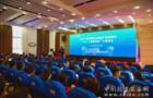 """""""A.I.+智慧教育""""行业论坛在清镇召开"""