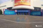 智能佳携多款教育机器人参展2017北京科博会