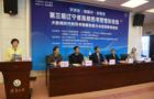 第三届辽宁省高校图书馆馆长论坛举行