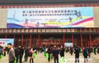 长河集团参展第三届学校体育装备展示会