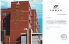 宏华电器中标北京朝阳外国语学校厨房工程