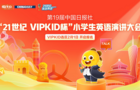 """""""21世纪杯""""全国小学生英语演讲大会启动 VIPKID牛娃吹响集结号"""