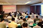 2019年广东省电教工作会议顺利召开