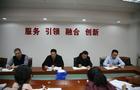 江苏省教育装备与勤工俭学管理中心召开2020年度党总支组织生活会
