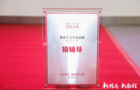 北京日报公布年度教育十大品牌:猿辅导上榜