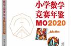 火花思维教学受追捧 试题被最新《小学数学竞赛年鉴》收录