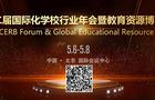 第二届教育资源博览会将于5月在京召开