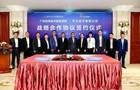 广东科学技术职业学院与华为签合作协议