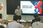 泰辅导受邀参加2018广东教育信息化2.0研讨会!