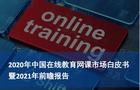 中科院发布在线教育网课市场报告,火花思维领跑小班课赛道