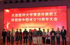 大連醫科大學離退休教職工舉行慶祝新中國成立70周年大會